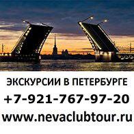 Экскурсии в Петербурге